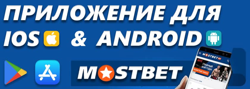 mostbet-ios-android